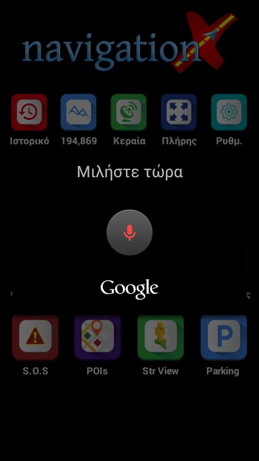 Navigation X - στιγμιότυπο οθόνης