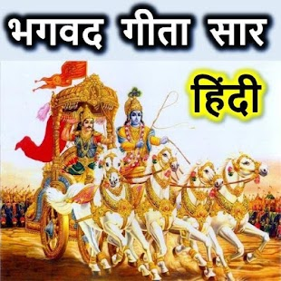 भगवत गीता सार हिंदी | Bhagwat Geeta Saar Hindi - náhled