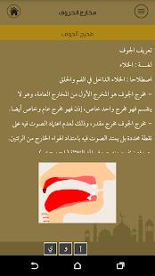 Download تعلم العربية For PC Windows and Mac apk screenshot 7