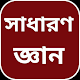 Download সাধারণ জ্ঞান For PC Windows and Mac