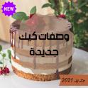 وصفات كيك جديدة 2021 wasafat cake icon