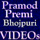 Pramod Premi Bhojpuri Video : Bhojpuriya Song Gana (app)