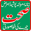 Kitab Ut Tib (Health) icon