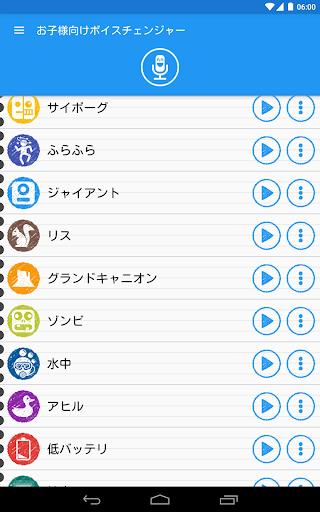 玩音樂App|お子様向けボイスチェンジャー免費|APP試玩
