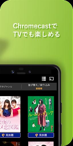 TSUTAYA TV screenshot 3