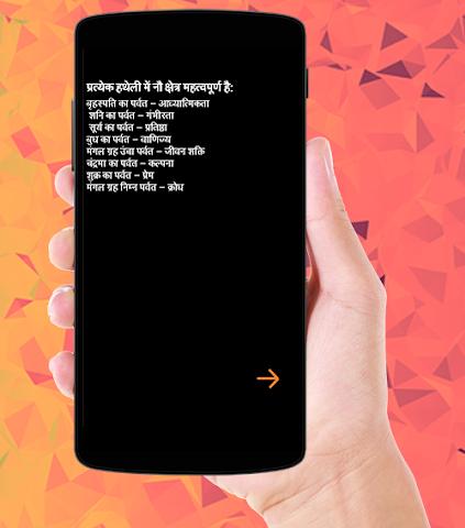 android Hast Rekha App Screenshot 2