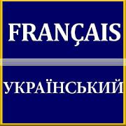 Translate French to Ukrainian