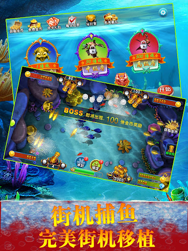 电玩千炮捕鱼-全民娱乐疯狂欢乐街机打鱼游戏