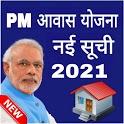 आवास योजना की नई सूची 2021-2022 icon