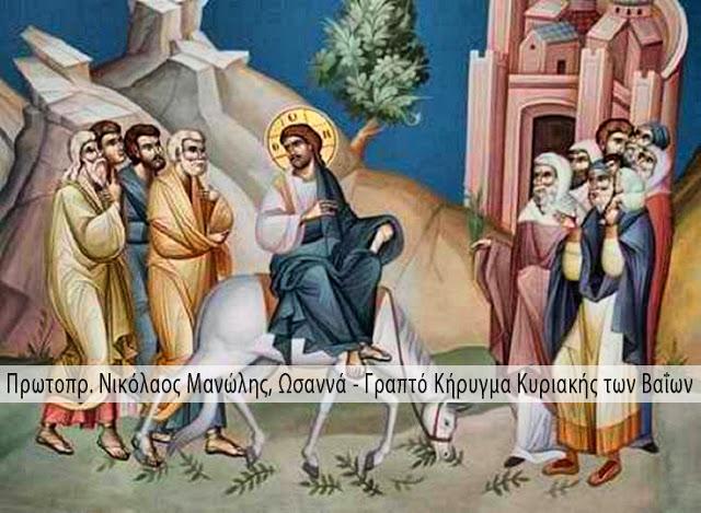 Πρωτοπρ. Νικόλαος Μανώλης, Ωσαννά - Γραπτό Κήρυγμα Κυριακής των Βαΐων.jpeg