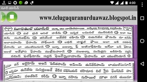 surah yaseen telugu pdf download