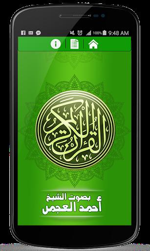AlQuranulKareem(AlAjmi)