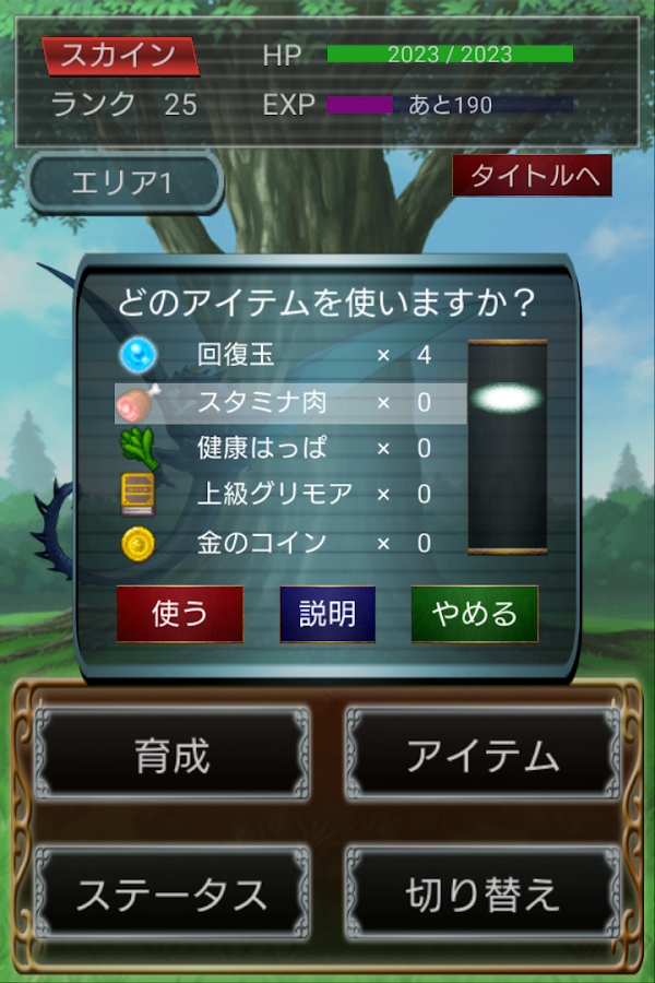 【完全無料】SUMMON TAMER- screenshot