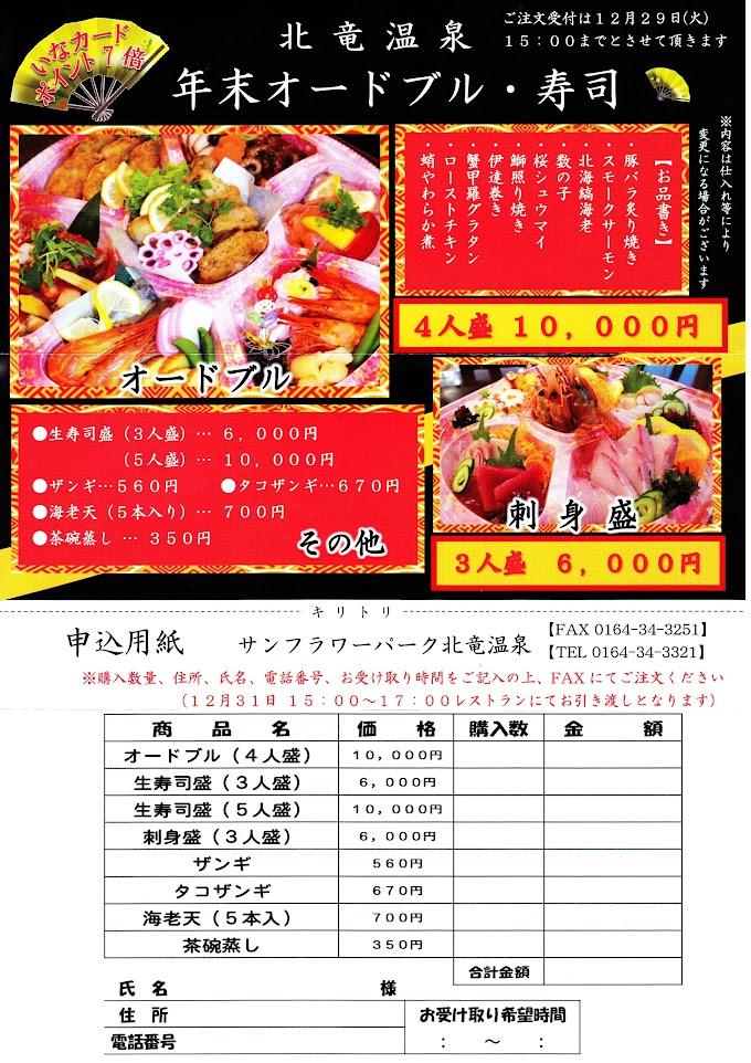 年末年始オードブル・生寿司(2016年用)
