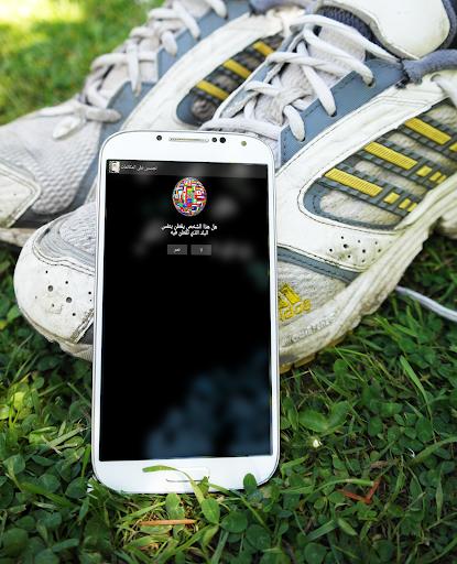 تجسس على هاتف صديقك prank