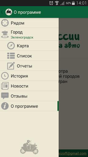 Autotravel.ru
