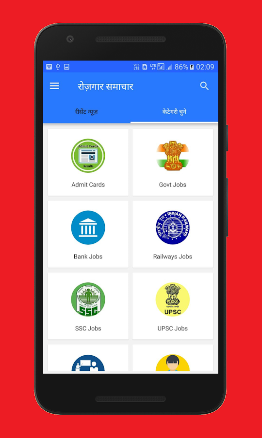 Rojgar Samachar App in Hindi - Sarkari Naukri- screenshot