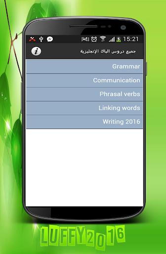 دروس اللغة الانجليزية باك 2016