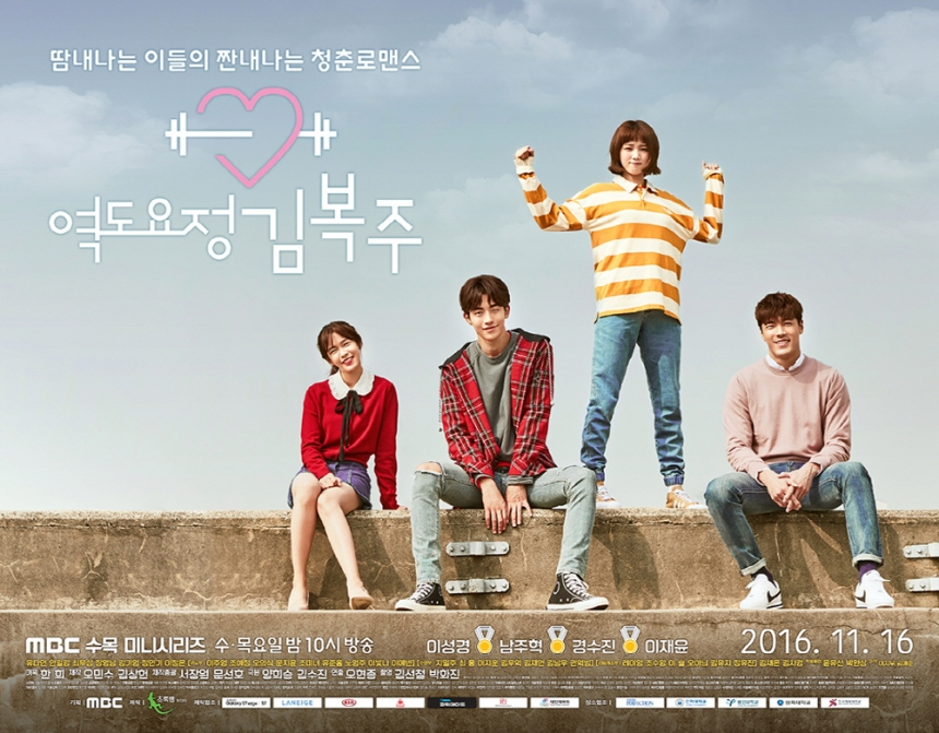 Weightlifting_Fairy_Kim_Bok_Joo-MBC-2016-01