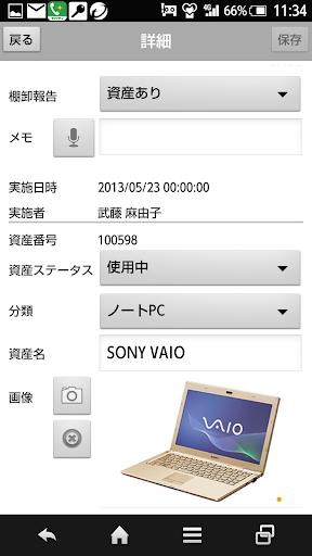 Assetment Neo u68dau5378u7ba1u7406 Ver2.3u4ee5u4e0b 1.3.1 Windows u7528 4