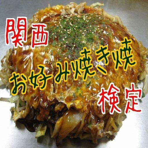 関西お好み焼き検定 豆知識 クイズ 粉もん 料理 無料   新聞 App LOGO-APP試玩