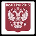 КоАП РФ 2015 (бспл)