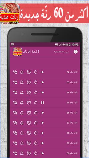 رنات هاتف هندية رائعة بدون نت screenshot 3