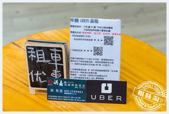 高雄UBER申請靠行 台南UBER 台中UBER 台北UBER 桃園UBER 高鐵接送