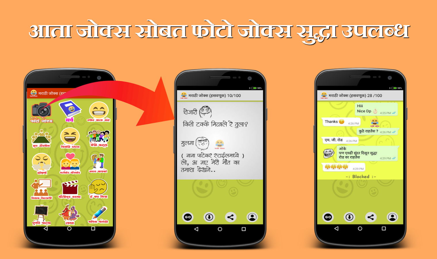Marathi Jokes - Hasvanuk- screenshot