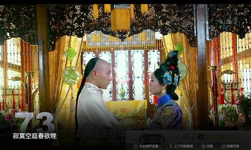 TVPlus - Mobile China TV live screenshot