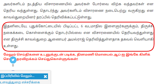 Trichy Police 3.png