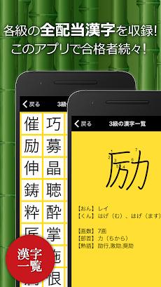 漢字検定・漢検漢字トレーニング(無料版)のおすすめ画像5