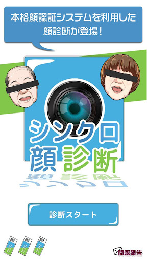 免費下載娛樂APP|シンクロ診断 ~超本格的!カメラで 顔診断! app開箱文|APP開箱王