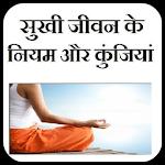 Sukhi Jivan ke Niyam Icon