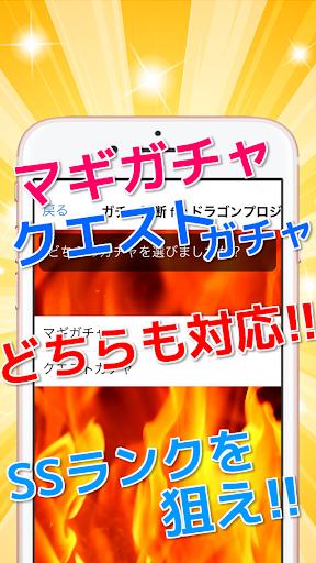 無料娱乐Appのガチャ診断 for ドラゴンプロジェクト ドラプロ HotApp4Game