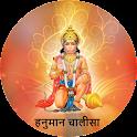 Hanuman Chalisa, Mantra Audio icon