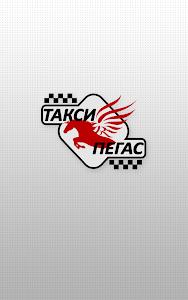 Такси ПЕГАС : ЗАКАЗ ТАКСИ screenshot 8