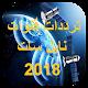 ترددات قنوات النايل سات 2018 for PC-Windows 7,8,10 and Mac