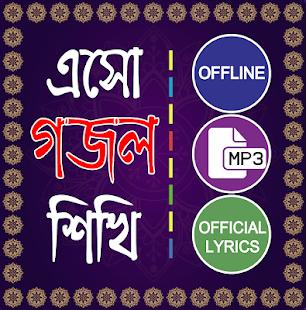 ডাউনলোড গজল 2019 Bangla Gojol