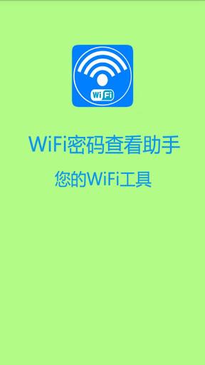 WiFi密码查看助手