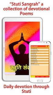 Stuti sangrah, Hindi Prayers- screenshot thumbnail