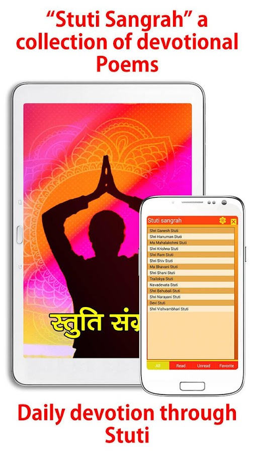 Stuti sangrah, Hindi Prayers- screenshot