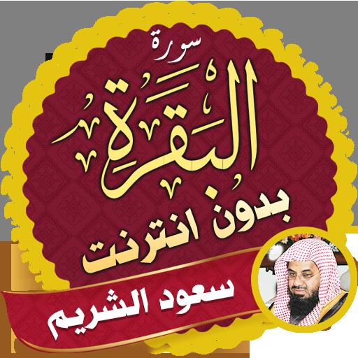 سورة البقرة سعود الشريم بدون نت Apps Bei Google Play