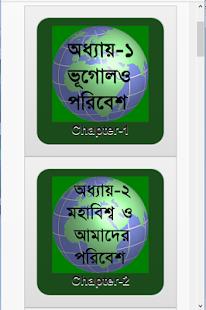 এস.এস.সি ভূগোল ও পরিবেশ নৈর্ব্যক্তিক screenshot