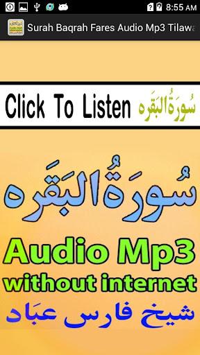AlBaqarah Fares Audio Tilawat