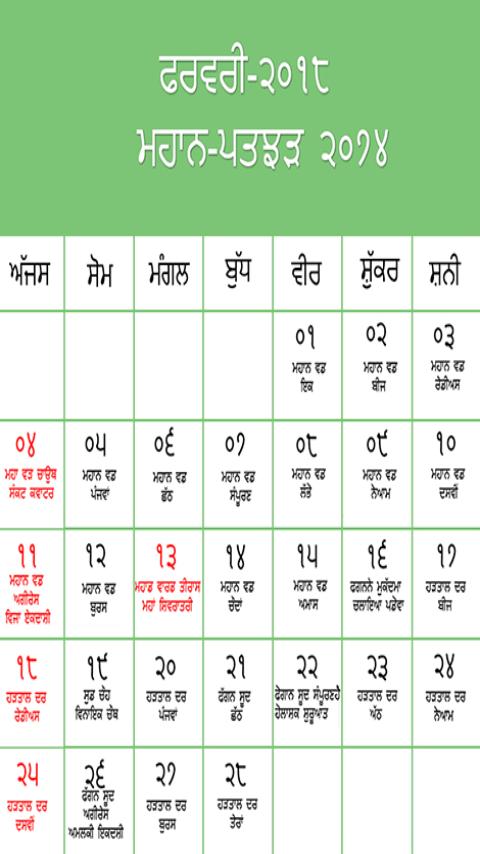 Year Calendar App : Punjabi calendar android apps on google play