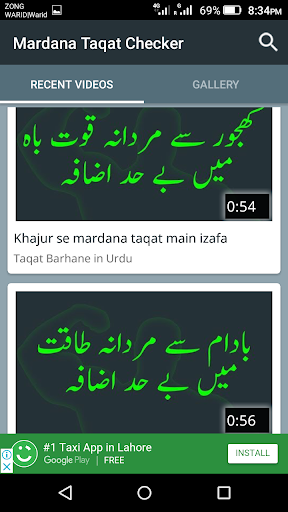 Mardana Taqat Checker screenshot 3