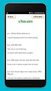 বাংলা প্রবাদ প্রবচন - Bengali Proverbs - náhled