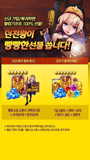다함께 던전왕 for Kakao screenshot 13