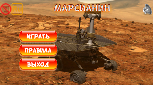 Марсианин Martian